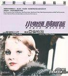 Bugsy Malone (1976) (VCD) (Hong Kong Version)