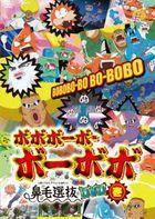 'Bobobo-bo Bo-bobo' Hanage Senbatsu (to Kaite Selection to Yomu! ) DVD Vol.1  (Japan Version)