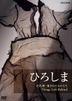 THINGS LEFT BEHIND (Japan Version)