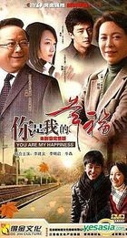You Are My Happiness (H-DVD) (End) (China Version)