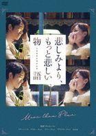 More Than Blue (DVD) (Japan Version)