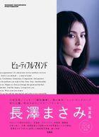 Nagasawa Masami 20th Anniversary PHOTOBOOK 'Beautiful Mind'