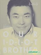 Our Idiot Brother (DVD) (05 Choi Tae Hyuk Cover) (Special Edition) (Korea Version)