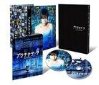 Platinum Data (Blu-ray) (Platina Edition) (Japan Version)