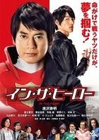 In The Hero (DVD)(Japan Version)