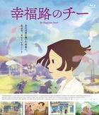 On Happiness Road (Blu-ray)(Japan Version)