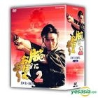 Ude Ni Oboe Ari 2 DVD Box (Japan Version)