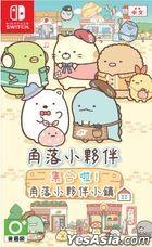 Sumikko Gurashi Atsumare! Sumikko Town (Asian Chinese Version)
