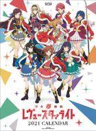 Girls' Opera Revue Starlight 2021 Calendar (Japan Version)