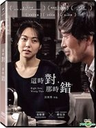 Right Now, Wrong Then (2015) (DVD) (Taiwan Version)