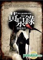 Huang Quan Lu 4  Yin Di Gui Shi