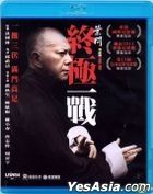 Ip Man: The Final Fight (2013) (Blu-ray) (Hong Kong Version)