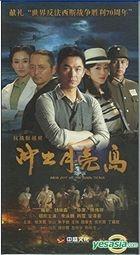 衝出月亮島 (DVD) (1-35集) (完) (中国版)