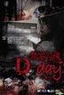 D-Day (DVD) (Hong Kong Version)