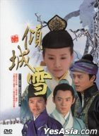 Qing Cheng Xue (2012) (DVD) (Ep. 1-50) (End) (Taiwan Version)