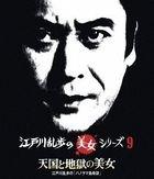 Tengoku to Jigoku no Bijo Edogawa Ranpo no 'Panorama To Kidan'  (Blu-ray)(Japan Version)