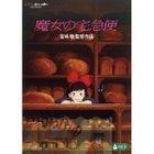 Kiki's Delivery Service (DVD) (English Subtitled) (Japan Version)