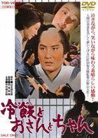 Hiyameshi to Osan to Chan  (DVD)(Japan Version)
