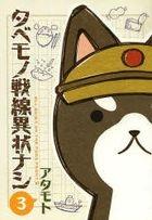 tabemono sensen ijiyou nashi 3