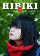 Hibiki (DVD) (Deluxe Edition) (Japan Version)