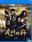 Dragon Blade (2015) (Blu-ray) (Hong Kong Version)