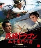Dragon Inn (1967) (Blu-ray) (Digitally Restored Edition) (Japan Version)