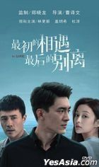 To Love (2020) (DVD) (Ep. 1-40) (End) (China Version)