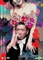 3D Naked Ambition (2014) (2D Version) (DVD) (Hong Kong Version)