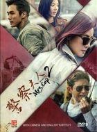 Mrs. Cop 2 (2016) (DVD) (Ep. 1-20) (End) (Multi-audio) (English Subtitled) (SBS TV Drama) (Singapore Version)