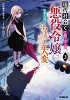 Gendai Shakai de Otome Game no Akuyaku Reijou wo Suru no wa Chotto Taihen 3
