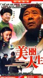Beautiful Life (H-DVD) (End) (China Version)