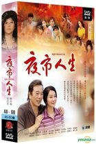 Night Market Life (2009) (DVD) (Ep.46-60) (To Be Continued) (Taiwan Version)