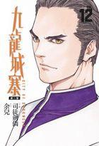 九龍城寨漫畫典藏版第二部 (Vol.12)