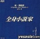 Zenshinshousetsuka