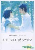 Tada, Kimi wo Aishiteru (Heavenly Forest) (DVD) (Normal Edition) (Japan Version)