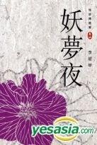 Guai Tan Jing Xuan Ji Juan Si :  Yao Meng Ye