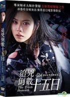 The Truth Beneath (2016) (DVD) (Taiwan Version)