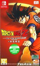 Dragon Ball Z: Kakarot + A New Power Awakens Set (Asian Chinese Version)