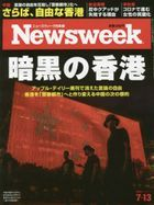 Newsweek (Japan Edition) 25252-07/13 2021