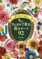 Felt Flower Motif 92 Kirippanashi de Kantan Ichirin Kara Tanoshimete Shippai nashi
