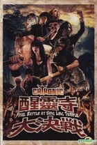 Final Battle At Sing Ling Temple (DVD + 2CD)