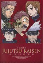 TV Anime 'Jujutsu Kaisen' Official Start Guide