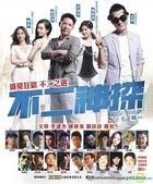 Badges of Fury (2013) (VCD) (Hong Kong Version)