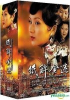 Wanton And Lueulions Living (DVD) (Ep.1-42) (End) (Taiwan Version)