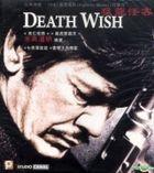 Death Wish (VCD) (Hong Kong Version)