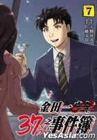The Kindaichi Case Files 37 years old (Vol.7)