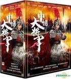 Mu Lan (2013) (DVD) (End) (Taiwan Version)
