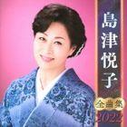 zenkyokushuu2022shimaduetsuko (Japan Version)