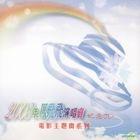 2003年鳳飛飛演唱會紀念CD 電影主題曲系列