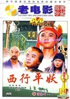 Go West to Subdue Demons (DVD) (China Version)